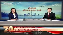 """《共和国发展成就巡礼》迎来江苏时刻 """"强富美高""""新江苏惊艳亮相央视!"""