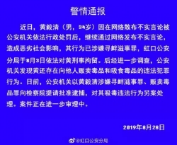 黄毅清涉嫌寻衅滋事罪、贩卖毒品罪被批捕