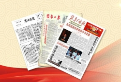 一張極具紅色歷史的紅色報紙!新民晚報老總朱國順點贊《鹽阜大眾報》