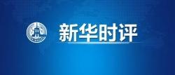 新华时评丨香港不能再乱下去了