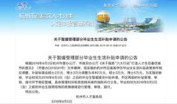 杭州抢人大战升级:应届毕业生补贴本科1万硕士3万博士5万