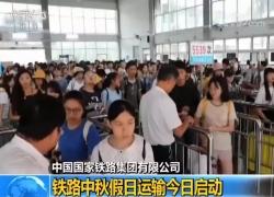 文旅部发中秋国庆出游提醒:如遇旅游纠纷可拨打12301
