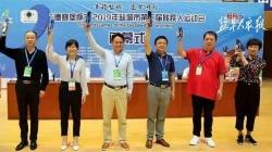 市第二届残运会圆满落幕 射阳代表团夺团体总分、奖牌总数双第一
