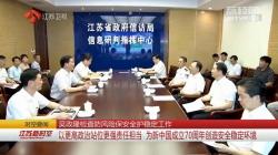 吴政隆检查防风险保安全护稳定工作 以更高政治站位更强责任担当 为新中国成立70周年创造安全稳定环境