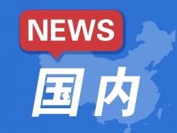 中消协提醒:国庆节假期出游理性消费、文明出行、依法维权