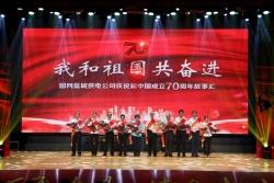 不忘初心同欢唱  回首征程再前行 国网盐城供电公司举办庆祝新中国成立70周年故事汇