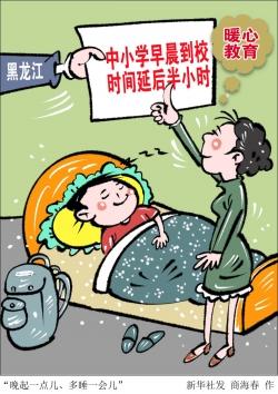 """教育漫画:""""晚起一点儿、多睡一会儿"""""""