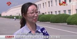 """【苏写辉煌70年】厚植实体经济 铸就""""硬核""""江苏"""