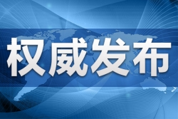 【中国稳健前行?#21487;?#20250;主义市场经济的制度优势