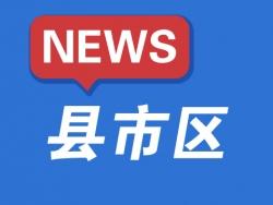 东台市司法局 编织扫黑除恶宣传网