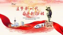 追夢新時代 奮斗新征程——慶祝中華人民共和國成立70周年