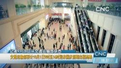 交通運輸部預計10月1日9時至16時迎來國慶假期出程高峰