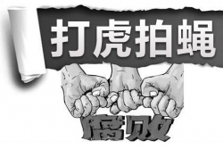 海南省人民醫院原院長李灼日受賄案剖析:關照老友、幫攬工程