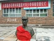 """王兰英向刘少奇""""小长征""""路居地赠铜像"""