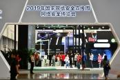 2019年国家网络安全宣传周在津开幕