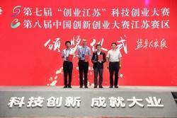 """第七届""""创业江苏""""科创大赛落幕,我市一""""凤还巢""""企业力夺一等奖"""