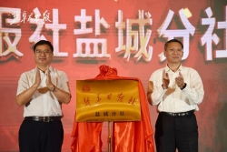 新华日报社盐城分社成立 戴源双传学揭牌 曹路宝向采访行动授旗