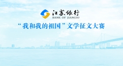 """江苏银行【我和我的祖国·征文】从""""小食堂""""到""""大食堂"""""""
