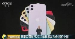 真香!iPhone11預售賣斷貨,但蘋果市值蒸發了1300億元