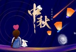 月是故乡明——中秋节