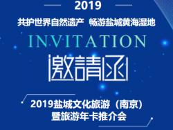 【邀请函】2019盐城文化旅游(南京)暨旅游年卡推介会与您相约