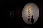 """""""與天久長——周秦漢唐文化與藝術特展""""在北京舉行"""