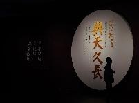 """""""与天久长——周秦汉唐文化与艺术特展""""在北京举行"""