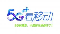 中国移动【庆祝新中国成立70周年征文】通讯的嬗变