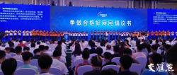 2019江苏省网络安全宣传周正式启动