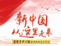 【逐影寻声70画】新中国从这里走来