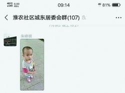 城管队员帮两走失小孩找到家人 居民赞朱峰明工作高度负责