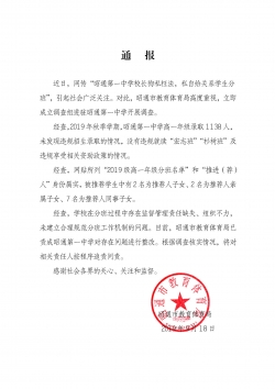 """昭通市教體局通報""""校長被指私自給關系生分班"""":將追責問責"""