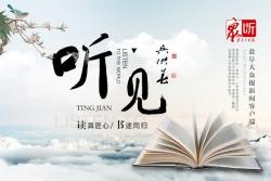 故事广播丨团圆