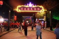 鹽南高新區黃海街道首屆惠民文化節盛大開幕