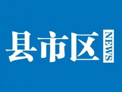 亭湖区南洋镇全要素接轨上海