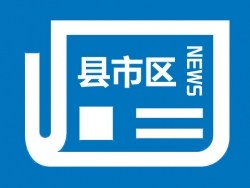 亭湖區:菊花文化旅游節暨農民豐收節開幕