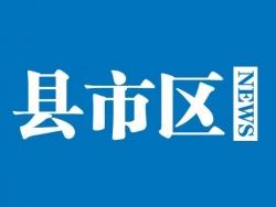 阜宁举办困难企业退休人员座谈会