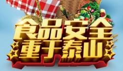 【新闻速递】时时彩开户部署整治食品安全问题联合行动
