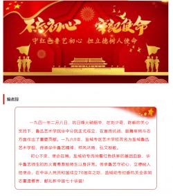 《誓言守初心 树人担使命》,中共盐城幼专纪委献礼新中国七十华诞!