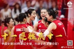 11连胜庆十一!中国女排3-0阿根廷,完美结束世界杯之旅