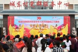 阜宁县阜城街道城东村:组织庆祝活动 浸润家国情怀