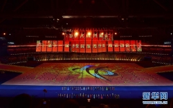 体育时评:中华民族一家亲 携手奋进新时代