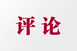 新华网评:久久为功培厚网络安全土壤