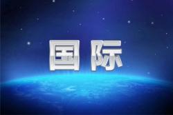 54国共同代表在联大点赞中国涉疆政策,呼吁有关国家停止无端指责