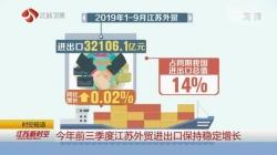 今年前三季度江苏外贸进出口保持稳定增长