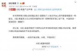 NBA中国遭三分之一合作品牌抛弃