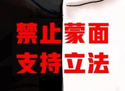 """香港各界人士:望严正执法,让""""反蒙面法""""发挥震慑作用"""