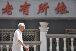 基金管理公司二季度养老金管理规模排名出炉