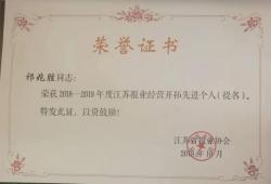 盐阜大众报报业集团微视频喜获江苏报业融合创新奖
