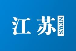 江苏发布老年人口信息 全省60岁以上老年人口占23.04%